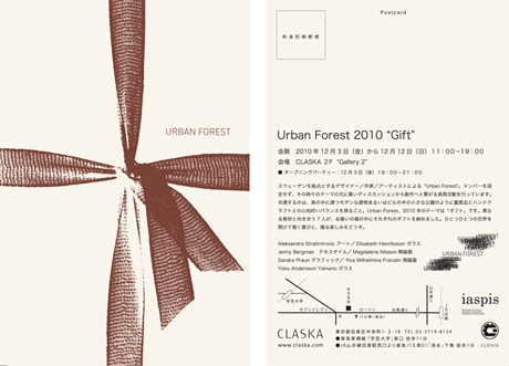 urbanforest_DM_out